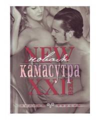 Нестерова Д.В. - «Новая Камасутра XXI века: Самая полная версия»