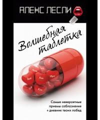 Алекс Лесли - «Волшебная таблетка»