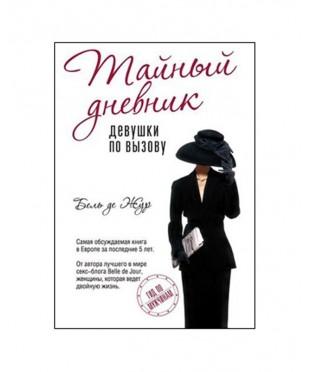 Бель де Жур - «Тайный дневник девушки по вызову»
