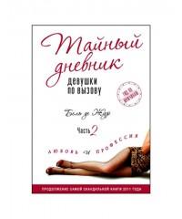 Бель де Жур «Тайный дневник девушки по вызову. Часть II. Любовь и профессия»
